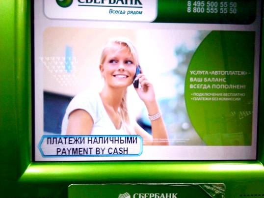 Як оплатити через термінал Ощадбанку