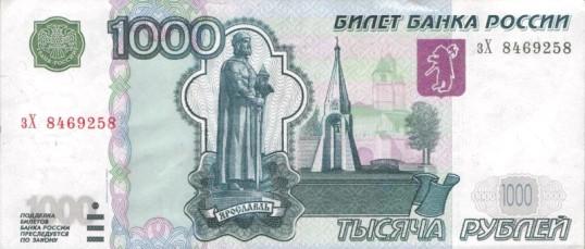 Як перевірити купюру в 1000 рублів