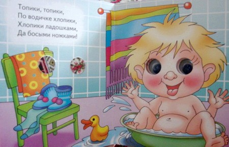 Як розважити малюка під час купання