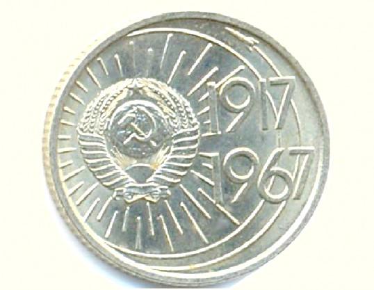 Які ювілейні монети СРСР були випущені в 1967