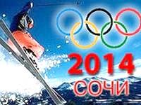 Розклад Олімпіади 2014