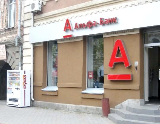 З якими банками в Альфа-банку об'єднані банкомати
